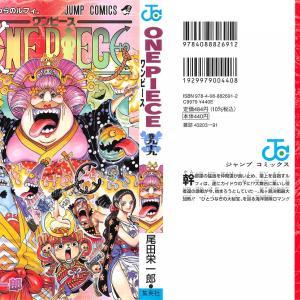 "『ONE PIECE 99巻 感想』""1000話!!""vsダブル四皇!!"