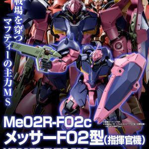 『HG メッサーF02型(指揮官機『HG メッサーF02型』ハサウェイ専用メッサーがキット化!!【プレバン】