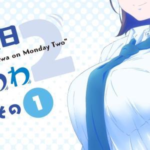 """『月曜日のたわわ2 第1話 感想』""""SUGOI DEKAI""""ものを見てしまった…"""