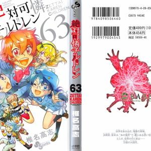 """『絶対可憐チルドレン 63巻【最終回】感想』""""皆本""""最大のピンチ!!"""