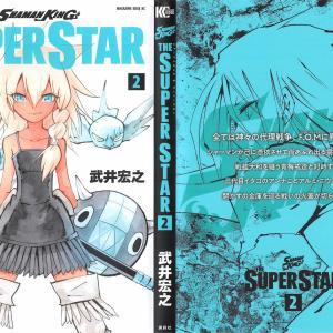 "『SHAMAN KING THE SUPER STAR  2巻 感想』""パッチ族の最期""花とアルミ合体技!"