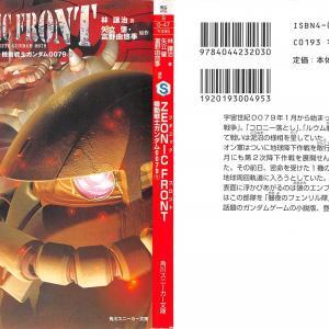 """小説『ジオニックフロント 1巻 感想』""""U.C.0079""""ガンダム6号機に繋がる物語"""