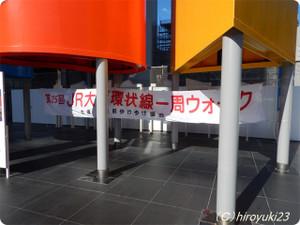 第25回 JR大阪環状線ウオーク