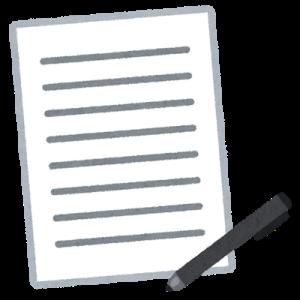 申告納付期限の個別延長について