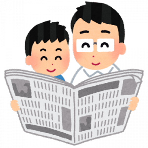 一定の新聞だけ軽減税率(*_*)