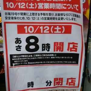 2019年台風19号🌀東京の食品スーパー