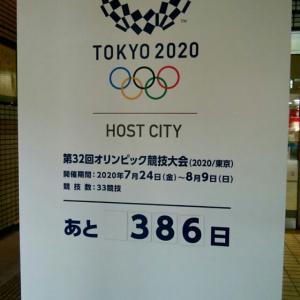 東京オリンピックまで!あと〇〇〇日