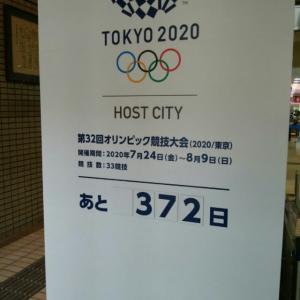 東京オリンピックまで🏃あと372日