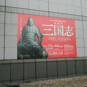 特別展「三国志」🏹上野🏹画像4枚