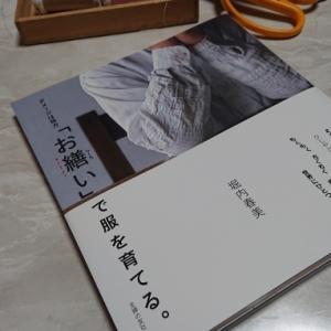 お繕いの本♪