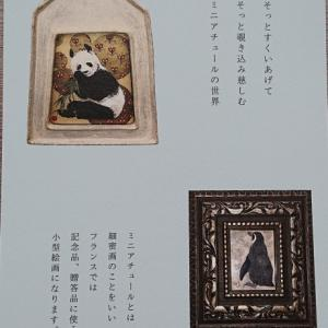 日本画の個展を観てきました♪