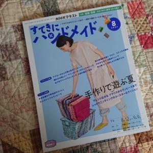 「すてきにハンドメイド8月号」と和布のログキャビン60枚目♪