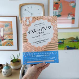 /書籍掲載/「イラストとパターンで魅せる かわいい布・紙・こもののデザイン」に掲載して頂きました