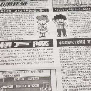 バス小瀬新聞が届きました。