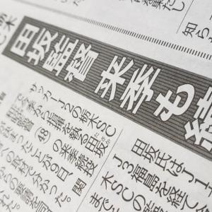 栃木SC 田坂監督、続投