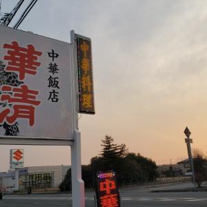 栃木SCサポさんとの2020シーズンキックオフ祭