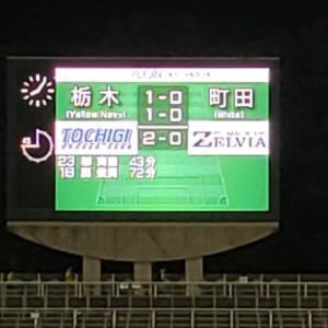 第22節 vs FC町田ゼルビア(グリスタ)<その1>