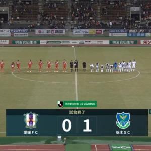 第29節 vs 愛媛FC(ニンスタ)