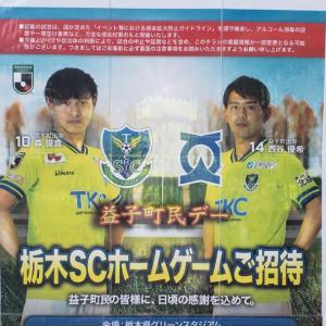 第21節 vs FC町田ゼルビア(グリスタ)<その2>