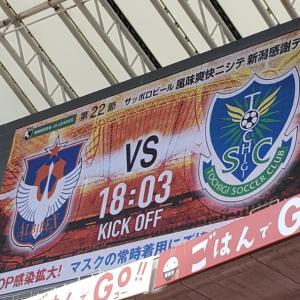 第22節 vs アルビレックス新潟(デンカスタ)<その1>