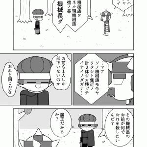 魔王物語 第十九魔「モンス・レイ」