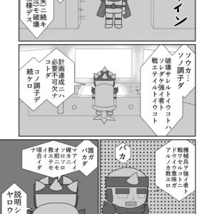 魔王物語 第十二魔「ゴキちゃん」