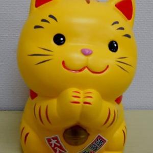 にしざわ貯金箱かん つれづれ雑記(お願いトラ猫の貯金箱)