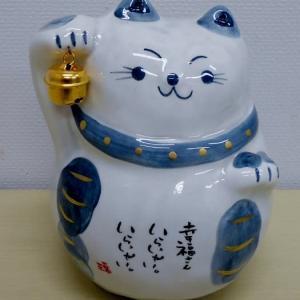 にしざわ貯金箱かん つれづれ雑記(幸福猫貯金箱)