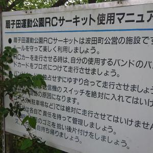 松本コースIN