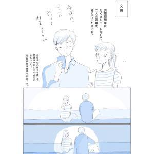 成婚退会までの流れ〜4