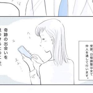 成婚退会までの流れ〜2