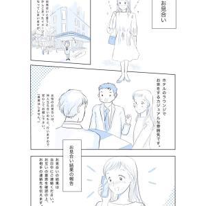 成婚退会までの流れ〜3