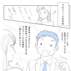 成婚退会までの流れ〜1