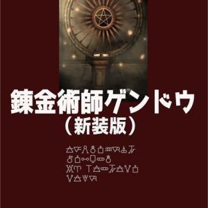 「錬金術師ゲンドウ 新装版」Epub3 Edition の配布開始!