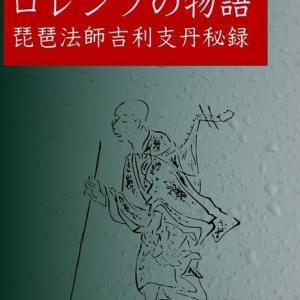 【追記】「ロレンソの物語 琵琶法師吉利支丹秘録」無料キャンペーンのお知らせ