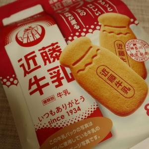 神奈川限定がうれしい!近藤牛乳サブレ