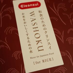 【和食のためのクリンスイ】でご飯を炊く