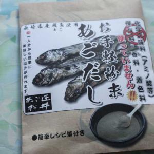 長崎県産飛魚使用の本格的おだしはいかが?