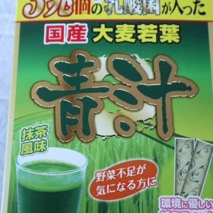 ユーワの3兆個の乳酸菌が入った国産大麦若葉青汁