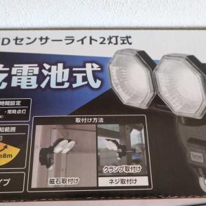 DCM LED センサーライトを自宅に設置してみた