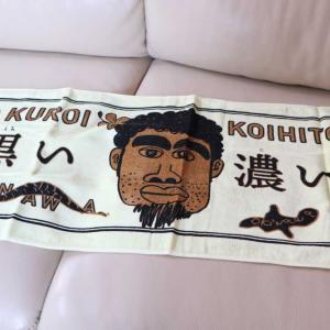沖縄を応援しよう!【黒い濃い人】フェイスタオル