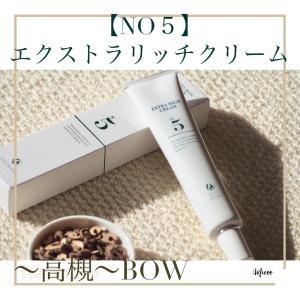 DOCスキンケア NO,5  エクストラリッチクリーム 高槻〜BOW〜