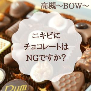 ニキビにチョコレートはNG?