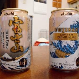 #7345 FUJISAN JAPANESE PREMIUM ALE