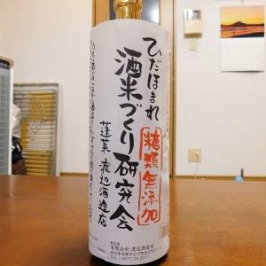 #7928 蓬莱ひだほまれ 酒米づくり研究会