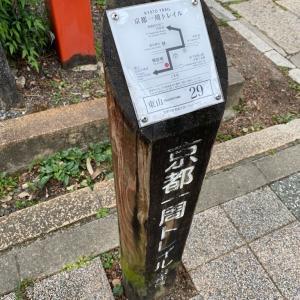 京都一周トレイル 東山