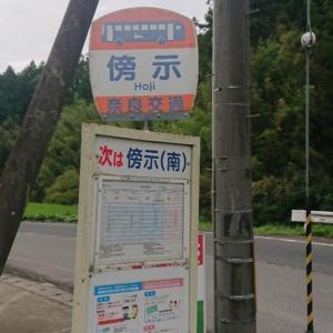 交野山から生駒駅へ 詳細