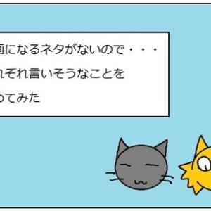 猫が言いそうなこと