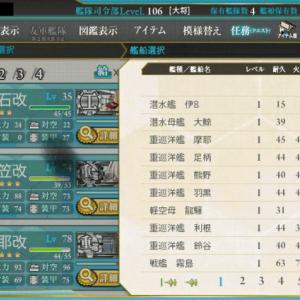 大鯨と伊8の2隻目の入手