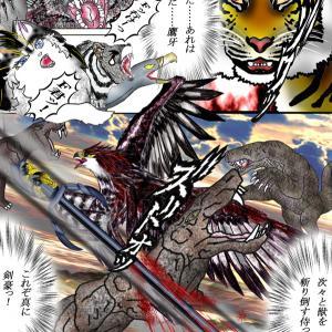 228章 次々と獣を切り倒す侍、カンムリクマタカの剣豪!!